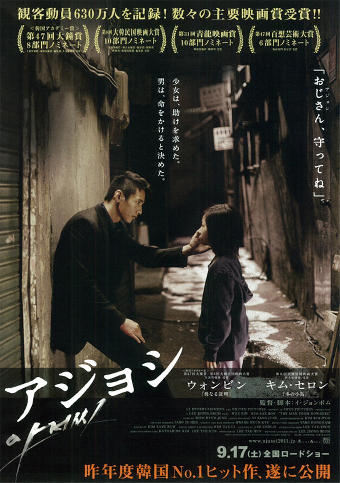 キム・セロンが少女を演じる映画『アジョシ』